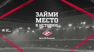 ГК «Спартак» (Москва) - ГК СКИФ (Краснодар)