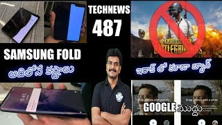 Technews 487 Samsung Galaxy Fold Problems,Oneplus 7 Pro Specs,Google Kiss Detection etc