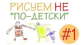 "Рисуем не ""по детски"" 1"