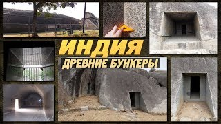 Древние бункеры Индии - Пещеры Барабар