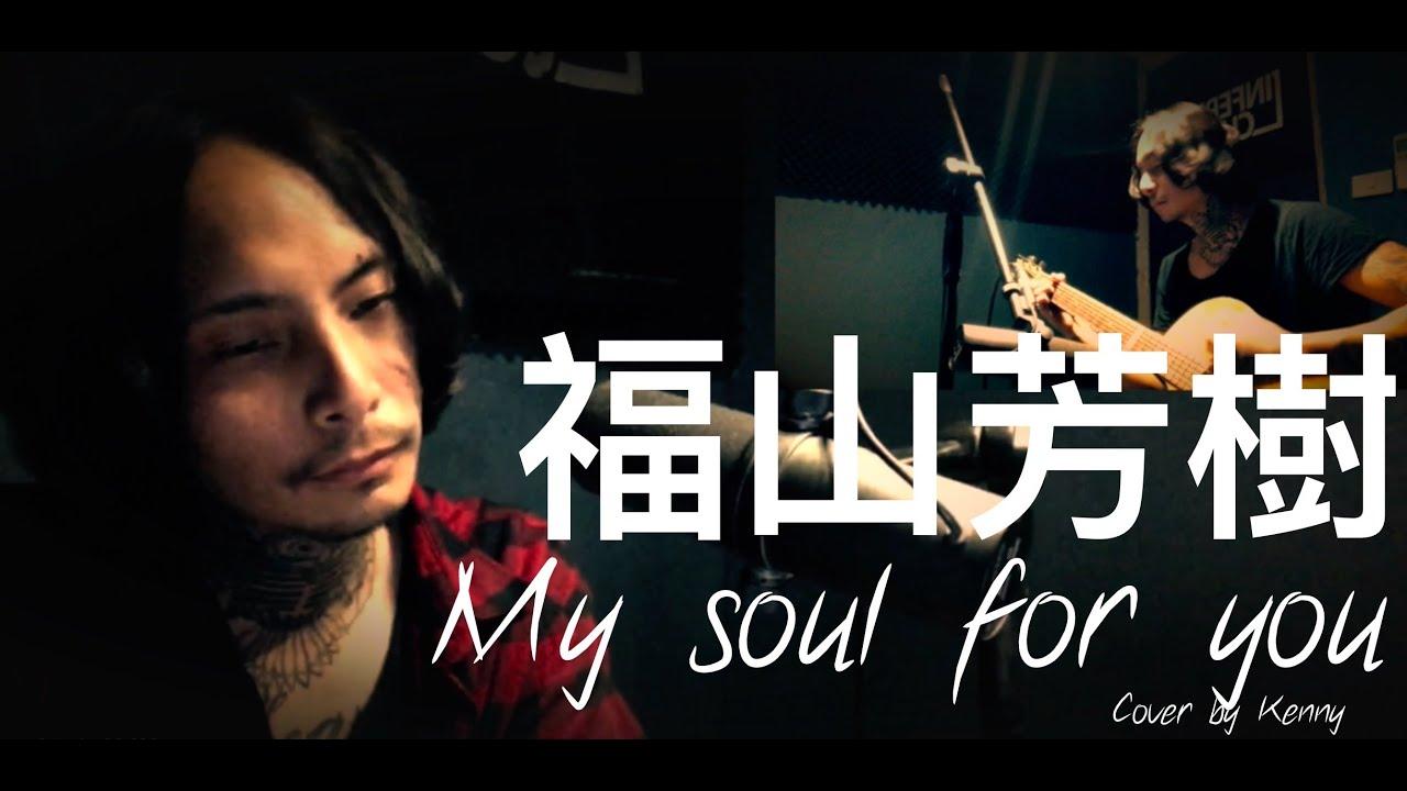 福山芳樹 My soul for you (Cover by Kenny)