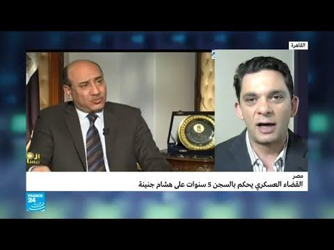 مصر: محكمة عسكرية تقضي بسجن هشام جنينة خمس سنوات بتهمة نشر أخبار كاذبة  - نشر قبل 1 ساعة