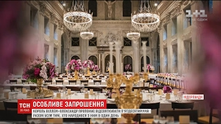 150 охочих можуть відсвяткувати свій ювілей разом з королем Нідерландів