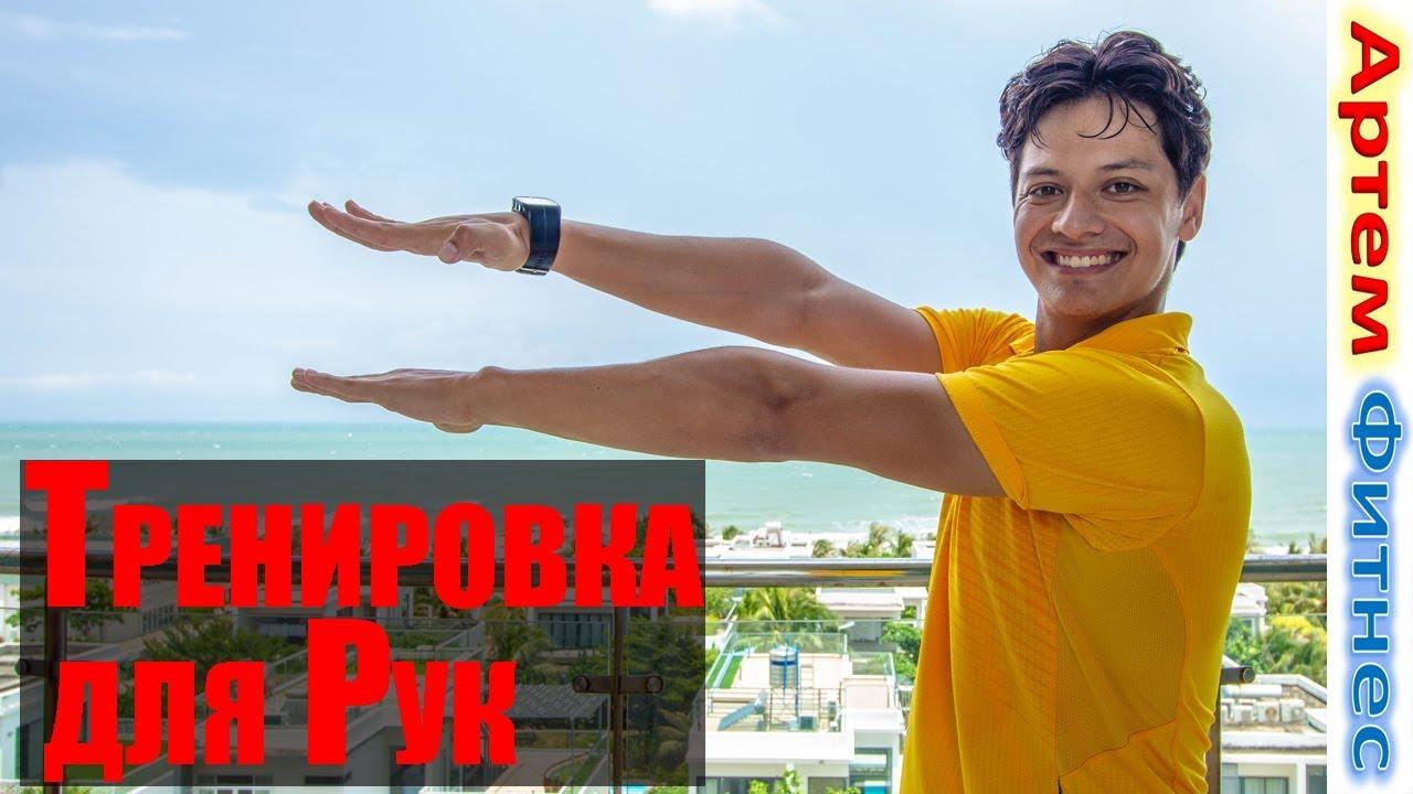 Как Убрать Обвисшую Кожу на Руках? Упражнения Для Рук #Артемфитнес