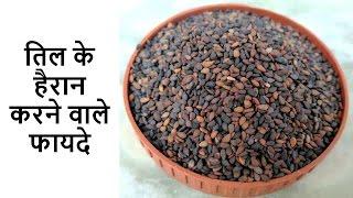 Sesame Seed Health Benefits | तिल के चमत्कारी लाभ - Kale Til Ke Fayde