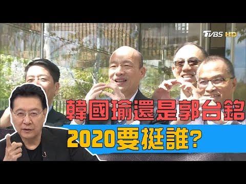 電話被打爆!2020挺韓國瑜還是郭台銘?少康戰情室 20190417