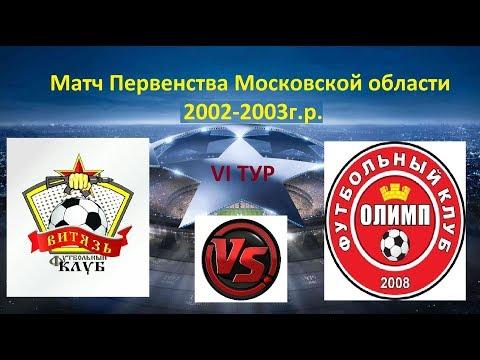 6-й Тур Первенства Московской области 2002-2003г.р.