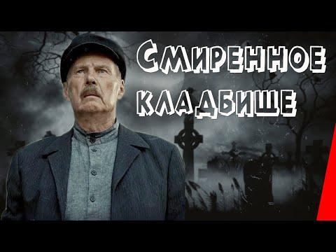 Смиренное кладбище (1989) фильм