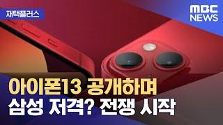 [재택플러스] 아이폰13 공개하며 삼성 저격? 전쟁 시…