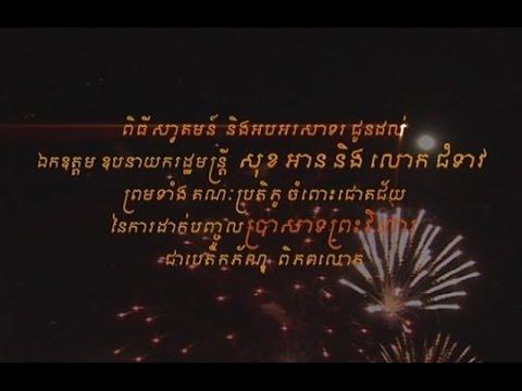 #July 15, 2008 Congratulation Preah Vihear in the World Heritage List
