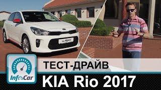 KIA Rio 2017 - тест-драйв InfoCar.ua (КИА Рио)