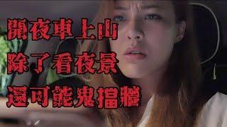 鬼夜百物語之八夜怪談 003「迷蹤」(恐怖短片劇場系列)