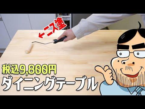 【超激安】税込9,800円のダイニングテーブルがキター!