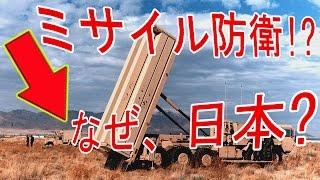【自衛隊】防衛省大臣、日本のミサイル防衛にTHAADが無いのは何故?