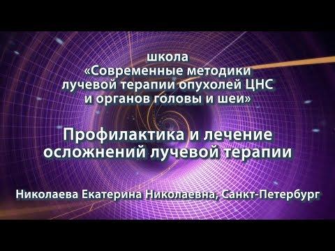 Николаева Е.Н — Профилактика и лечение осложнений лучевой терапии