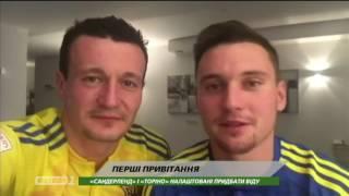 Игроки сборной Украины поздравили канал «Футбол» с Днем рождения