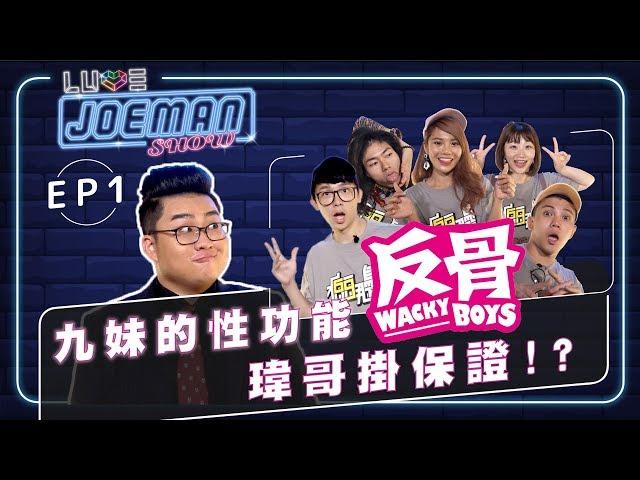 【Joeman Show Ep1】九妹的性功能...瑋哥掛保證?ft.反骨男孩