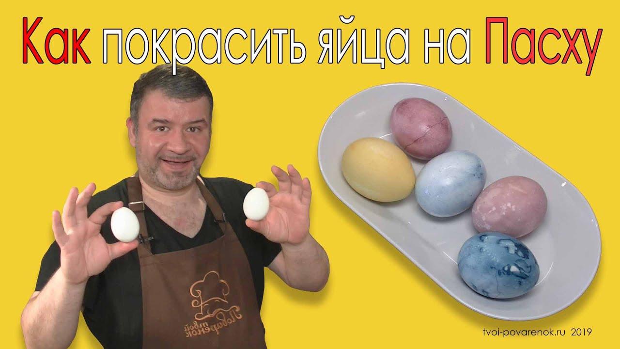Как покрасить яйца на пасху. Простой натуральный способ ...