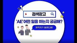 """검색광고 """"AE"""" 어떤 일을 하는지 …"""