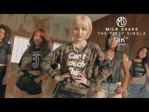 แห่ (SHARE) - MilkShake【OFFICIAL MV】