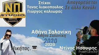 ΝΠnp Ντίνος Ησουφης Αθήνα Σαλονίκη 6/7/2020