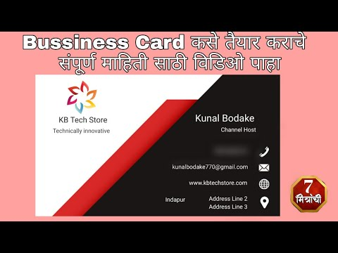 How To Make Bussiness/visting Card