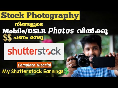 💲💲 Earn Money using Shutterstock 💲💲 Sell your Mobile and DSLR Photos Online | Shutterstock Malayalam