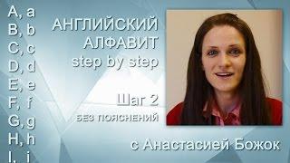 ✅ Английский алфавит (шаг 2) с Анастасией Божок - English alphabet