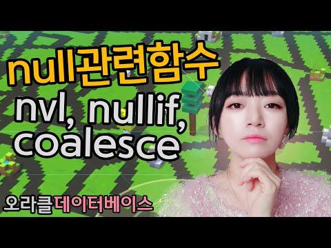 오라클 DB SQL 강좌 | ORACLE NULL 관련 함수, NVL, NULLIF, COALESCE, SQLP, SQLD, 데이터베이스 강의