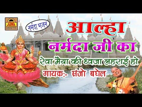 आल्हा Narmada Ji Ka || Superhit Bundeli Narmada Allah 2016 || Sanjo Baghel #SonaCassette
