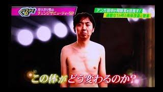 日本テレビのぐるナイでアンガールズ田中さんのボディメイクを担当しま...
