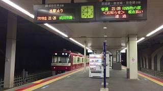 北総鉄道 印旛日本医大駅 京急1000形 1009F 回送発車