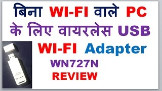 In Hindi Wireless WiFi adapter for PC without WiFi, WN727N review