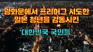 광화문에서 프리허그 시도한 일본청년을 감동시킨 대한민국 국민들