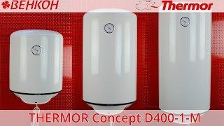 Водонагреватели (бойлеры) электрические Thermor Concept VM D400-1-M , на 50 80 и 100 литров(Бренд Thermor – французский, поэтому неудивительно, что водонагреватели Concept VM D400-1-M выглядят дорого и солидно..., 2016-02-18T11:53:28.000Z)