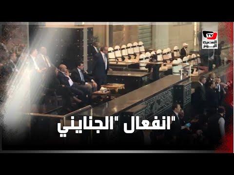 انفعال -الجنايني- رئيس اتحاد الكرة عقب إلغاء حكم مباراة غانا هدفاً لصالح مصر  - 20:59-2019 / 11 / 11