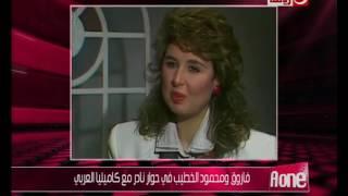 Aone | حوار نادر مع محمود الخطيب