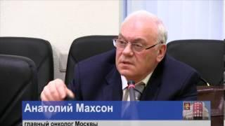 Бесплатная онкологическая помощь москвичам(, 2014-02-13T11:40:23.000Z)