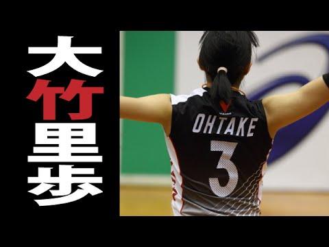 【女子バレー美人選手】#006 大竹里歩(おおたけりほ)かわいい 画像集 Volleyball Player