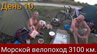 День 10. Морской велопоход 3100 км.