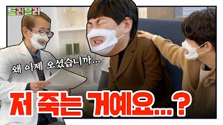 """I feel like I am going to cry"" the physical checkup📣 of Lee Yong-jin X Lee Jin-ho [Traveler EP.18]"