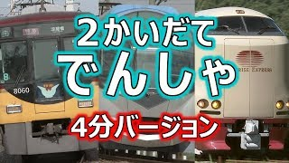 2かいだてがあるでんしゃ! (お子様向け電車動画Part.12 2階建て電車編) 4分バージョン ~Japanese train video for kids Part.12~