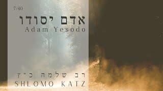 Adam Yesodo – 7/40 – אדם יסודו Rav Shlomo Katz