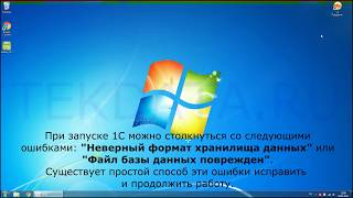 """Ошибки 1С: """"Неверный формат хранилища данных"""" (очистка кэша 1С)"""