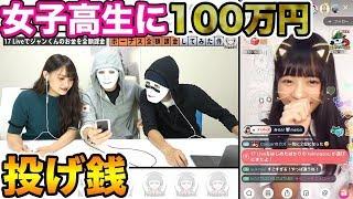 拉斐爾【日本女高中生】一口氣把100萬送給可愛JK 讓她哭起來了!(中字)