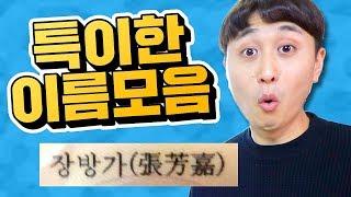 대한민국 0.001% 특이한 이름 모음