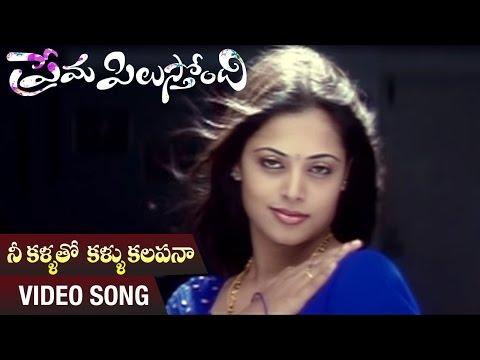 Nee Kallatho Kallu Kalapana Video Song | Prema Pilustondi Telugu Movie | Sindhu Menon | Chanti