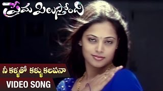 Repeat youtube video Nee Kallatho Kallu Kalapana Video Song | Prema Pilustondi Telugu Movie | Sindhu Menon | Chanti