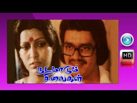 tamil movie | Nadamadum Silaigal | Super Hit Tamil Movie