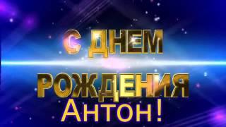 С ДНЕМ РОЖДЕНИЯ АНТОН!!!